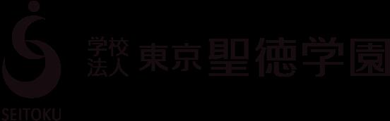学校法人東京聖徳学園