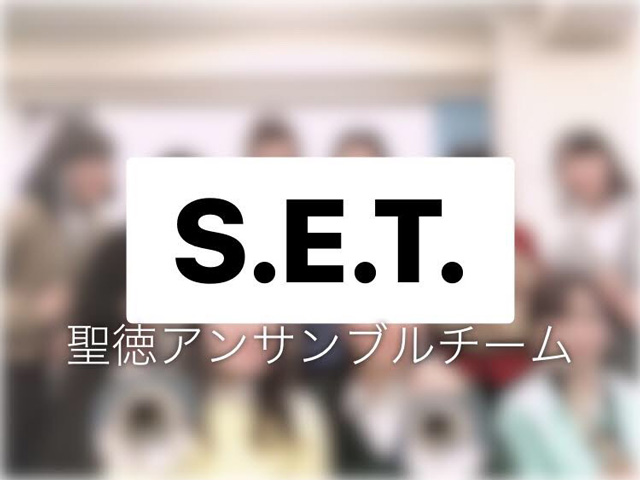 S.E.T.(聖徳アンサンブルチーム)