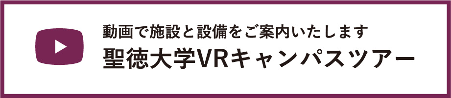 聖徳大学VRキャンパスツアー 動画で施設と設備をご案内いたします。