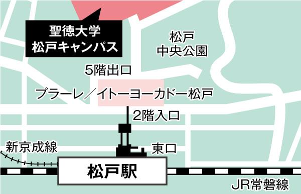 聖徳大学松戸キャンパス