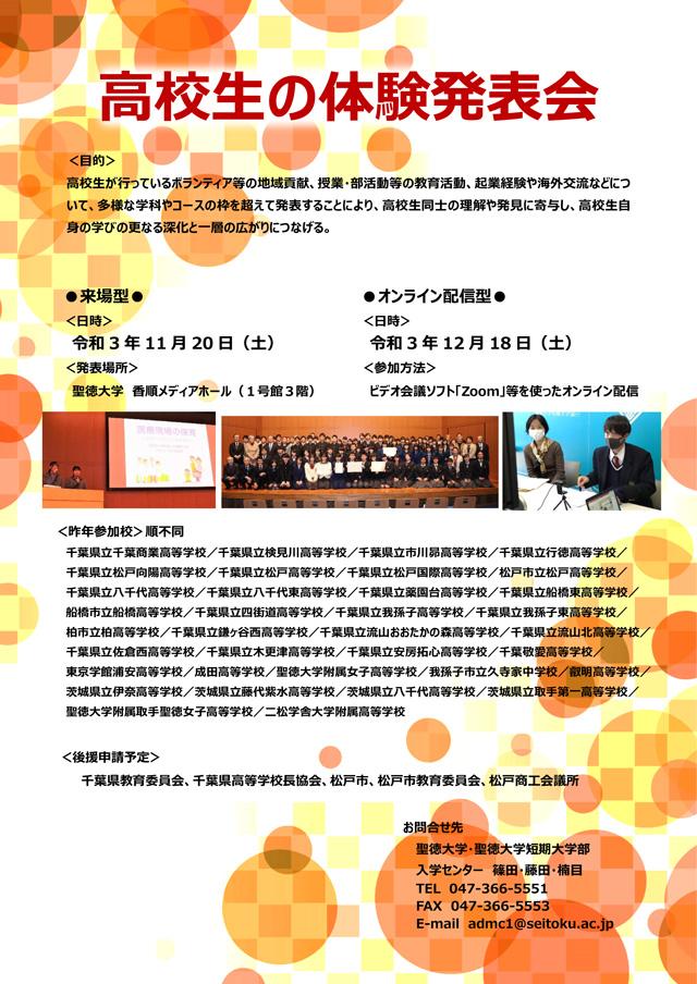 2021高校生の体験発表会